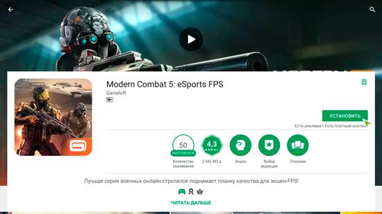 modern combat для gamesir g4s