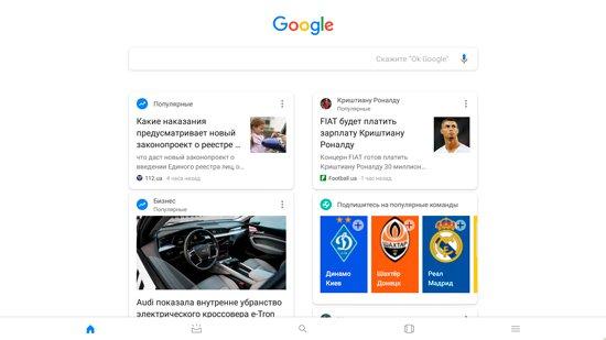ок, гугл андроид