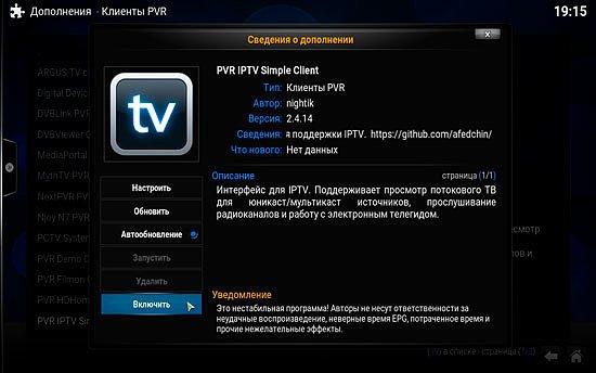 iptv smart tv настройка