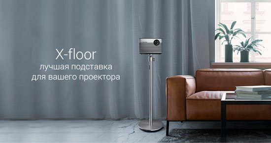 XGiMi X-Floor Projector Stand